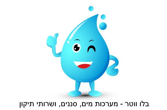 בלו ווטר לוגו